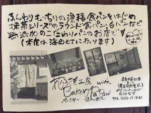 Bakery Papaw(ベーカリーポーポー) (安芸郡海田町のパン屋さん)