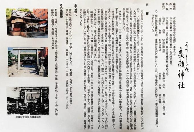 うつくしの杜・廣瀬神社(広島市中区)