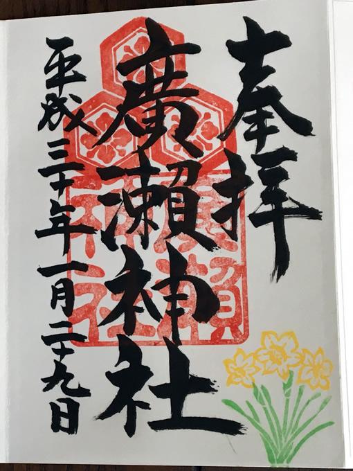 うつくしの杜・廣瀬神社の御朱印(広島市中区)