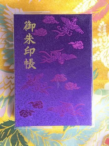 うつくしの杜・廣瀬神社の御朱印帳(広島市中区)
