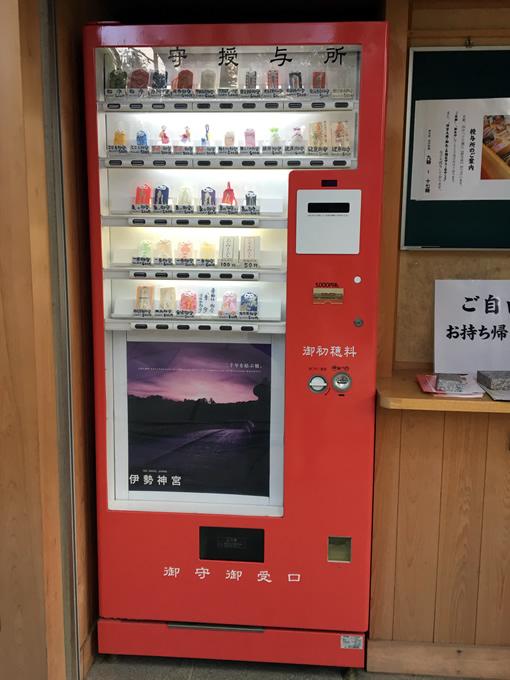 御守の自動販売機・空鞘稲生神社(広島市中区)
