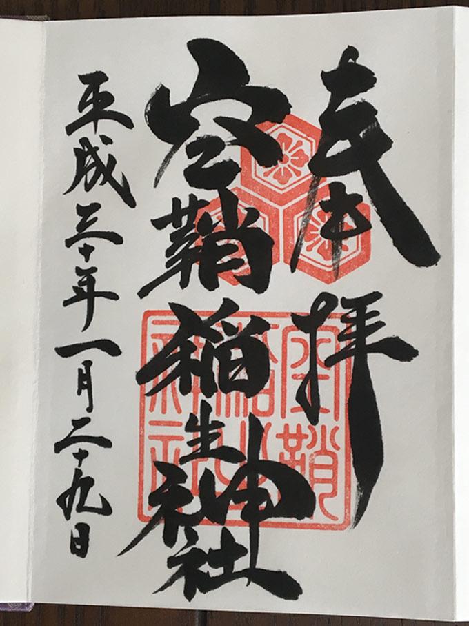 空鞘稲生神社の御朱印(広島市中区)