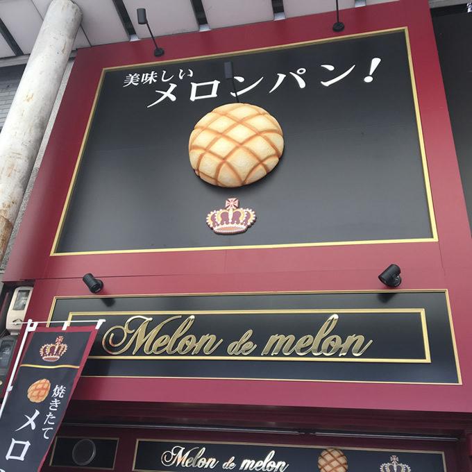 Melon de melon(メロン・ドゥ・メロン) 呉本通店(呉市のメロンパン専門店)